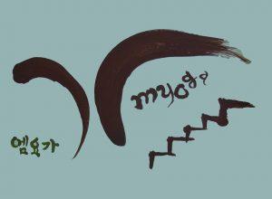Myoga Logotip